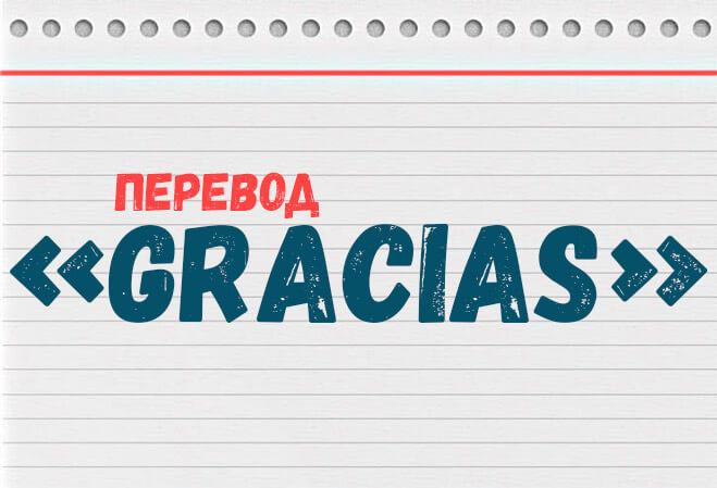 Перевод слова Gracias