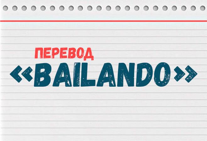 bailando перевод на русский