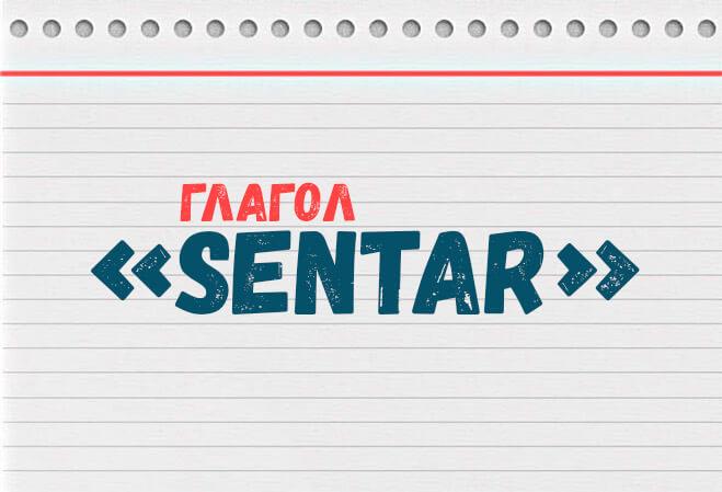 Спряжение глагола sentar в испанском