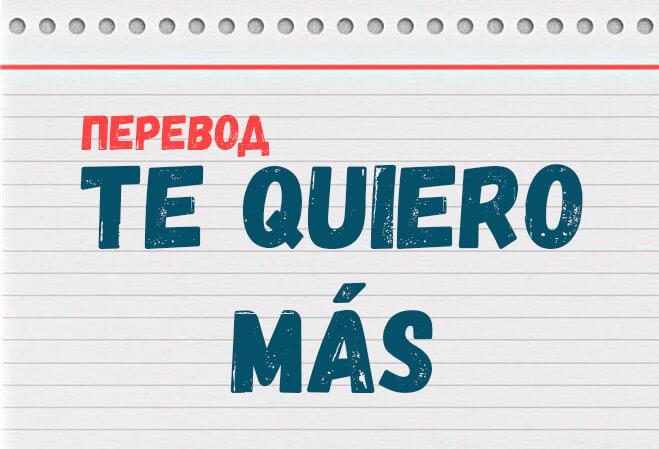 Что значит te quiero más