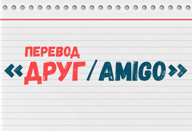 Какой перевод слова amigo?