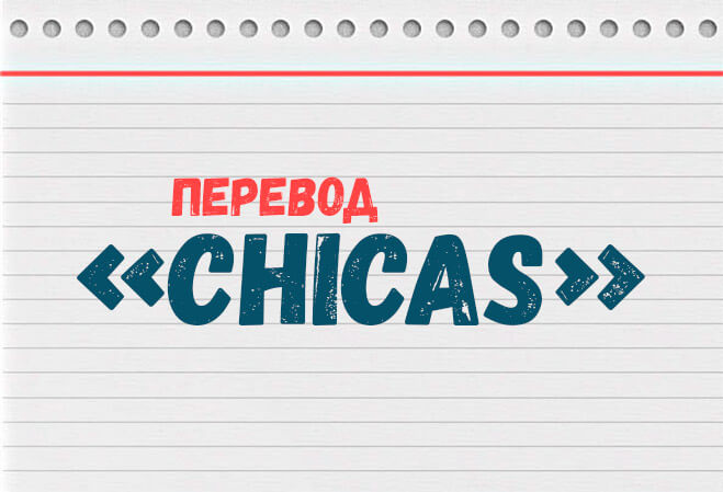 Перевод на русский chicas