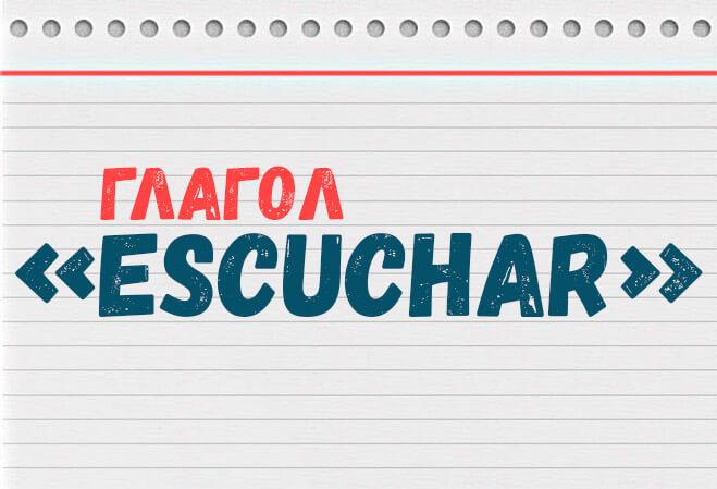 Спряжение глагола в Испанском