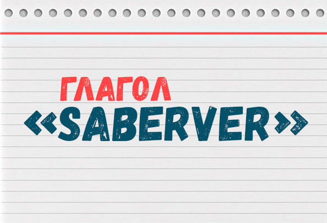 Спряжение глагола, Испанский